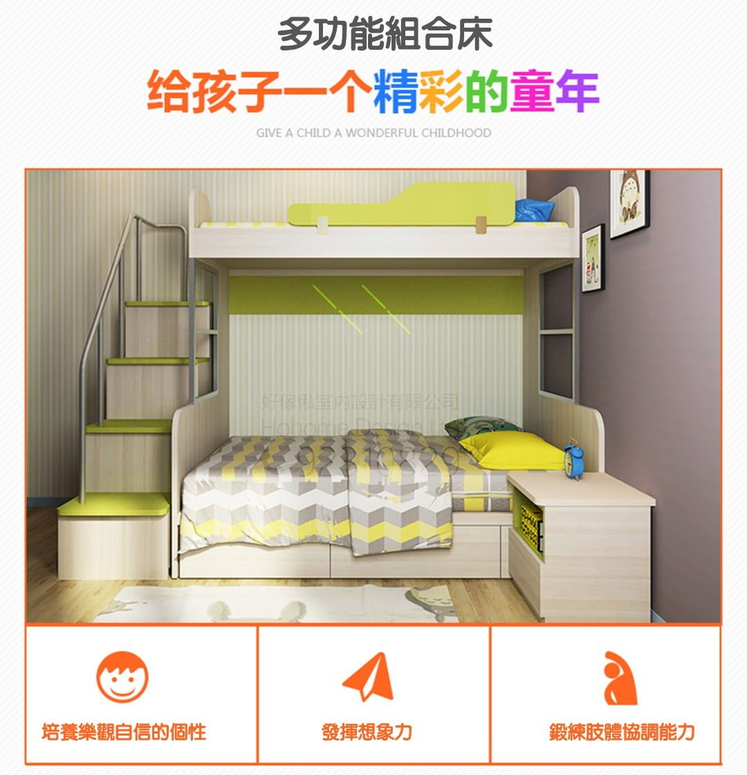 兒童組合床