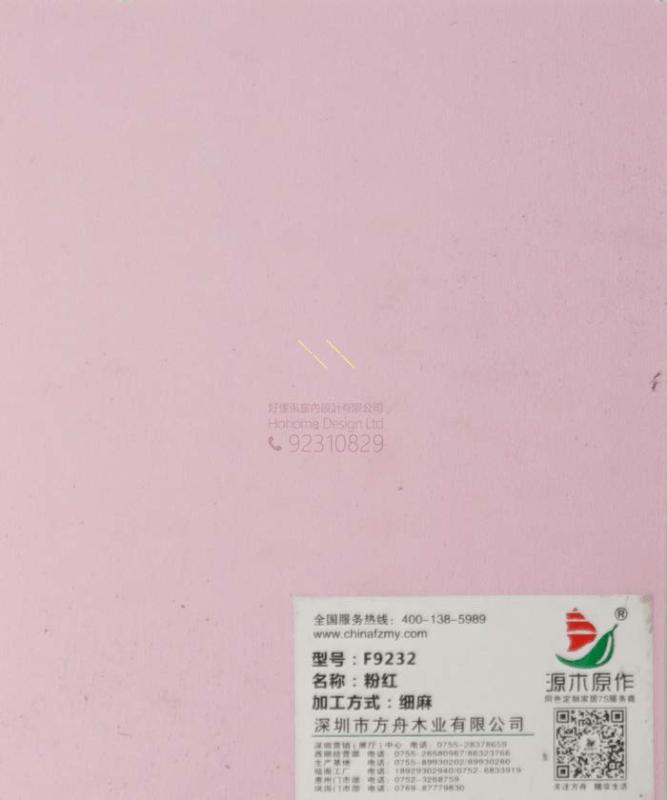 訂造傢俬色板
