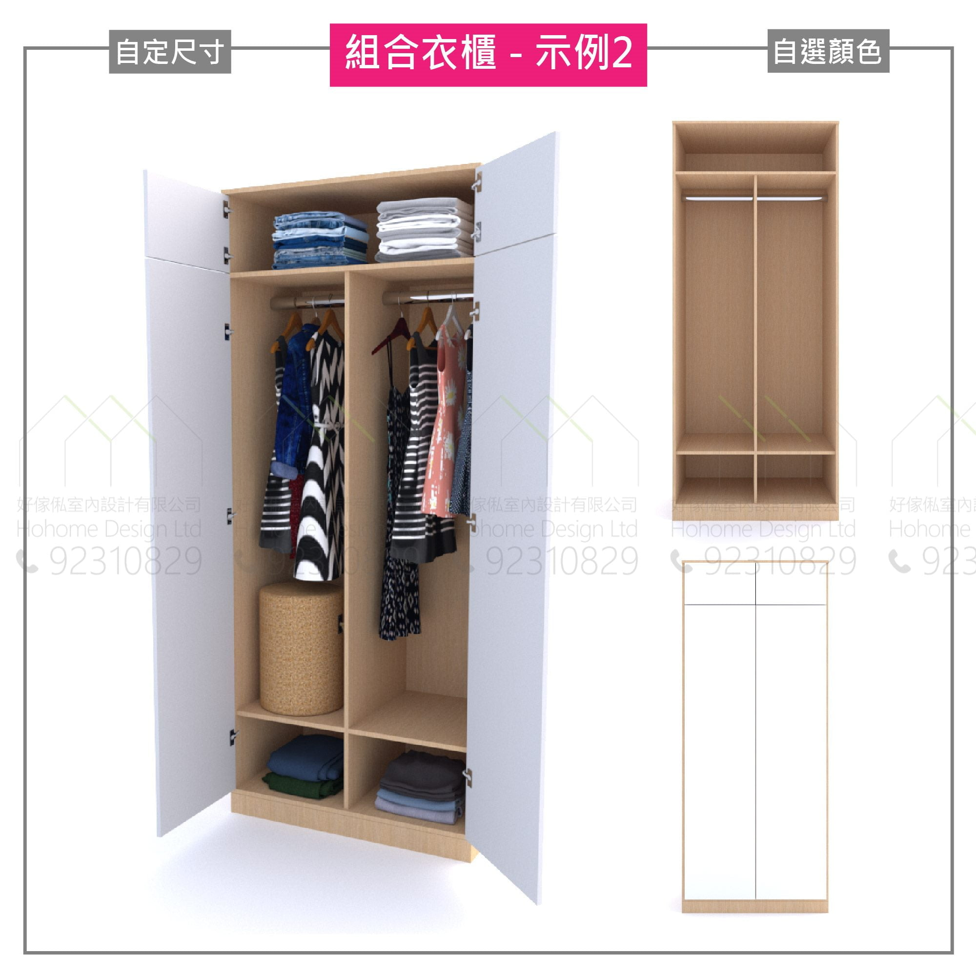 由兩個相同的組合單元組合而成的雙門衣櫃