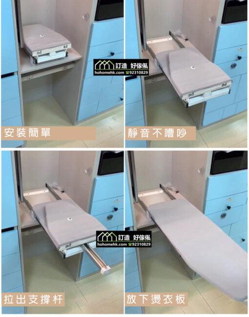 衣櫃內輕巧方便隱藏式折疊旋轉燙衫板,適合應用在訂造儲物櫃及衣櫃或其他由我們設計師建議的訂造傢俬之上
